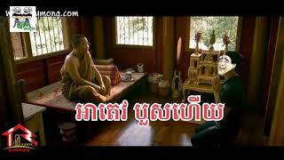 អាតេវ បួសហើយ funny video by The Troll Cambodia    YT KHMER UPLOAD
