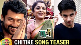 Chitike Video Song Teaser | Gang Telugu Movie Songs | Suriya | Keerthy Suresh | Anirudh | #Gang