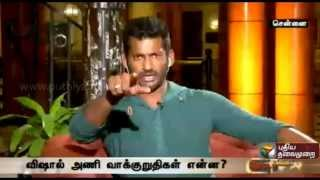 Actor Vishal Exclusive Interview about Actors Union Association Election