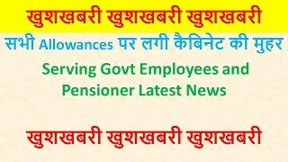 Higher Allowances हुए लागू, खुशखबरी  Cabinet Approved higher Allowances of 7th pay commission news