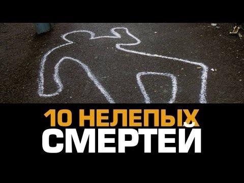 10 самых НЕЛЕПЫХ СМЕРТЕЙ