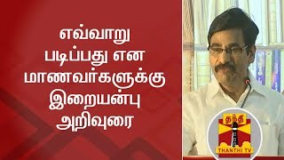 IAS Irai Anbu's advice to students in Daily Thanthi's Free Coaching Camp