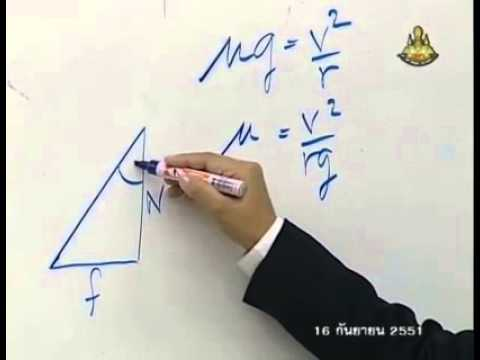 189 51phM4 051Bh physicm 4 ฟิสิกส์ม 4