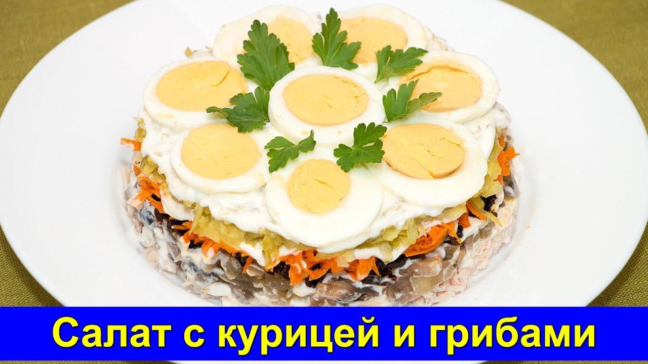 Рецепт салат с куриным мясом