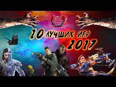 10 ЛУЧШИХ ИГР  2017