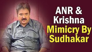 anr-krishna-mimicry-by-comedian-sudhakar-special-interview-ntv