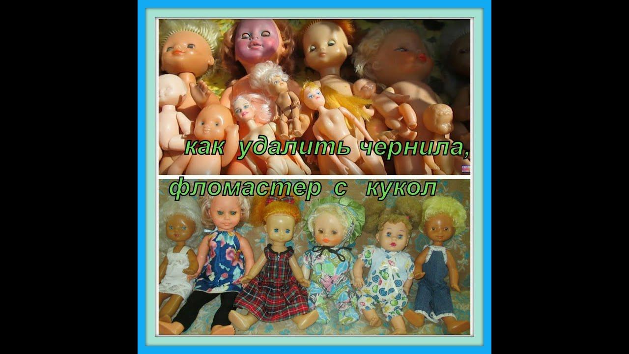Чем вывести пятна фломастера с куклы