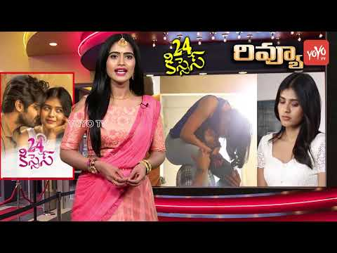 24 Kisses Movie Review | Adith Arun | Hebah Patel | Latest Telugu Movies 2018 | YOYO TV Channel