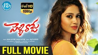 Pelli Roju Full HD Movie || Dinesh || Nivetha Pethuraj || Riythvika || iDream Movies