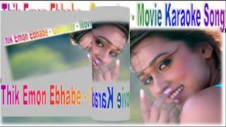 Thik Emon Ebhabe   Gangster   Movie Karaoke Song