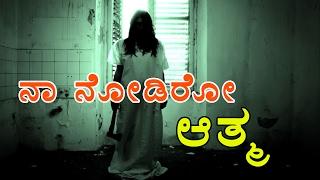 A Real Horror Story  | OneIndia Kannada