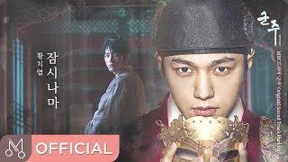 Teaser 황치열 군주 - 가면의 주인 OST Part.3Ruler: Master Of The Mask OST Part 3 - 잠시나마