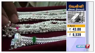 தங்கம், வெள்ளி விலை நிலவரம் | 26.04.2018 | News7 Tamil