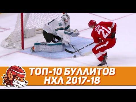 Топ-10 буллитов НХЛ сезона 2017-18