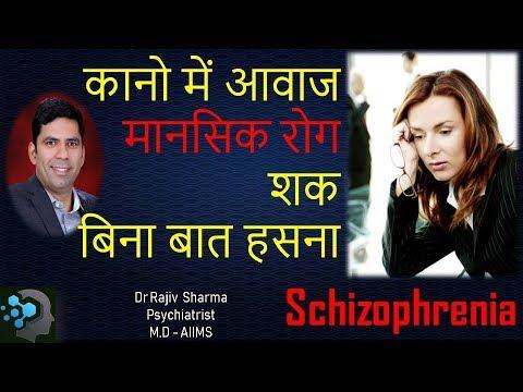 What is Schizophrenia (In Hindi) - Dr Rajiv Sharma thumbnail