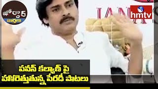 Parody Songs on AP Political Leaders | Jordar News  | hmtv