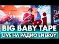 Big Baby Tape Wasabi Dragonborn MILF Gimme The Loot на Радио ENERGY mp3