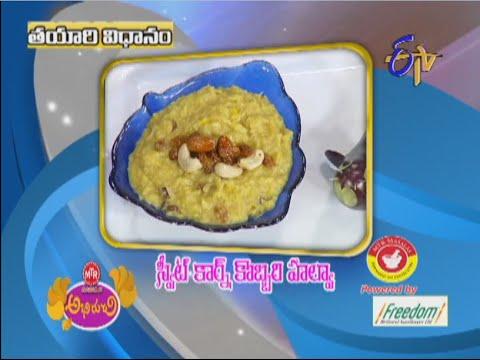 Sweet corn Kobbari Halwa - స్వీట్ కార్న్ కొబ్బరి హల్వా