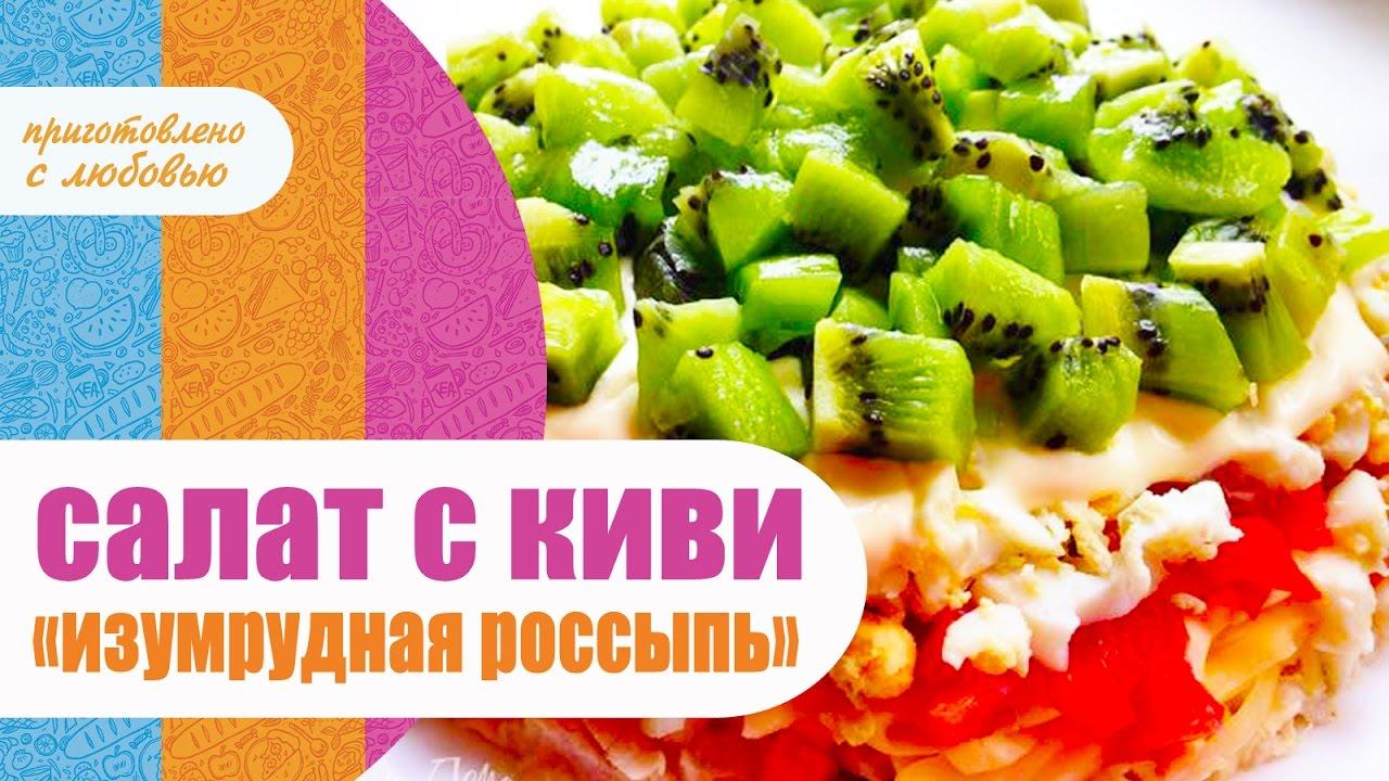 Салат изумрудная россыпь с киви рецепт