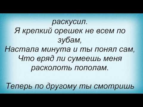 Буланова Татьяна - Крепкий орешек