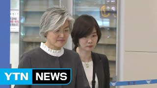 """강경화 장관 귀국..""""기밀 유출 심각한 사안"""" / YTN"""