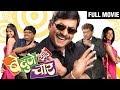 Be Dune Saade Chaar   Marathi Comedy Movie   Mohan Joshi, Atul Parchure, Sanjay Narvekar