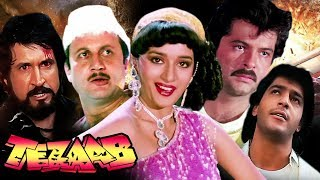 Tezaab Full Movie in HD | Anil Kapoor Hindi Action Movie | Madhuri Dixit | Superhit Bollywood Movie  from Ultra Movie Parlour