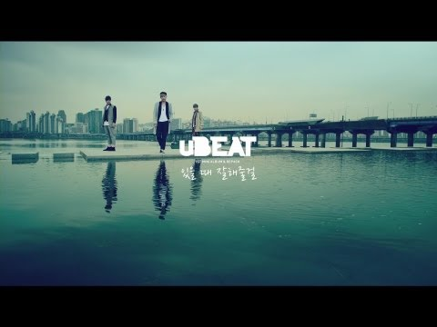 uBEAT(���) -�� � �� � 걸(Should Have Treated You Better) MV(full ver)