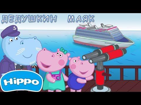 Семья Гиппо - Дедушкин маяк (серия 5) ⭐ Самые новые мультфильмы 2018!