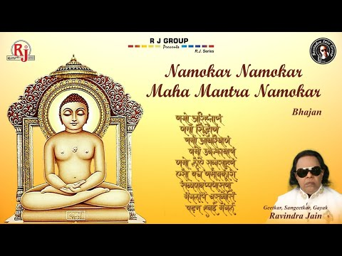 Navkar Maha Mantra Song | Ravindra Jain video