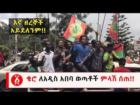 Ethiopia: ቄሮ ለአዲስ አበባ ወጣቶች ምላሽ ሰጠ!! [እኛ ዘረኞች  አይደለንም!! ] thumbnail