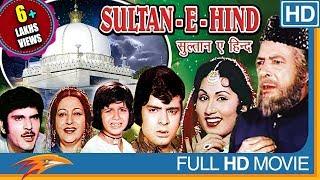Sultan E Hind Hindi Full Movie Mohan Choti Satish Kaul Mukri Eagle Hindi Movies