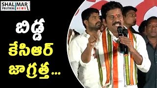 Revanth Reddy Sensational Comments On CM KCR & T.R.S Government || Shalimar Political News