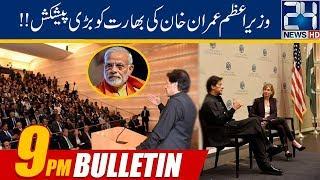 News Bulletin | 9:00pm | 23 July 2019 | 24 News HD