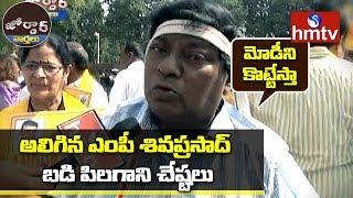 అలిగిన ఎంపీ శివప్రసాద్ బడి పిలగాని చేష్టలు | TDP MP Siva Prasad As School Boy | Jordar News | hmtv