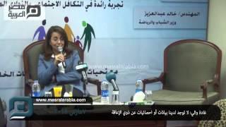 مصر العربية | غادة والي: لا توجد لدينا بيانات أو احصائيات عن ذوي الإعاقة