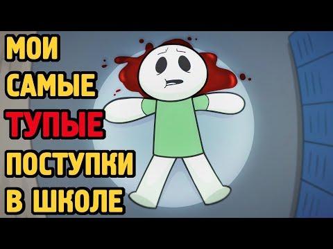 Мои Самые Тупые Моменты В Школе ● Русский Дубляж
