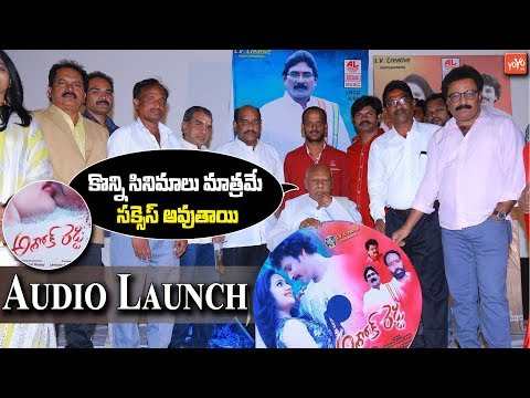 Konijeti Rosaiah Speech at Ashok Reddy Movie Audio Launch | Tollywood Latest Movie | YOYO TV Channel