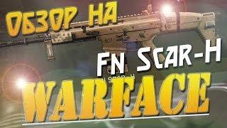 Штурмовая винтовка FN SCAR-Н