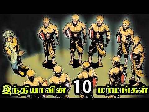 இன்று வரை தீர்க்க முடியாத இந்தியாவின் 10 மர்மங்கள் | Top 10 Unsolved Mysteries of India