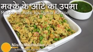 Cornmeal Upma Recipe - Corn meal Vegetable Upma