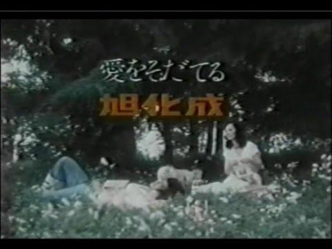 旭化成CM「愛を育てる」 関口宏 一家(木陰編)