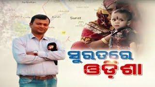 Special Report: ସୁରତରେ ଓଡ଼ିଆ || Suratre Odia - OTV