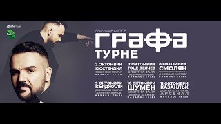 Grafa On Tour - Турнето на Графа 2019