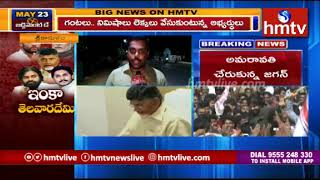 Srikakulam and Kurnool Political Leaders in Tension over Election Results  | hmtv