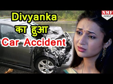 हादसे की शिकार हुई Divyanka Tripathi,Car Accident में बाल-बाल बची