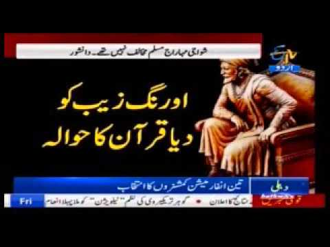Shivaji Maharaj & muslims in urdu - interview of Naushad & F