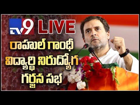 Rahul Gandhi Vidyardhi Nirudyoga Garjana sabha LIVE || Telangana Tour