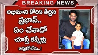 Prabhas Meets His Little Fan Madhan To Fulfill His Dream And Makes His Wish Come True | Sahoo | TTM