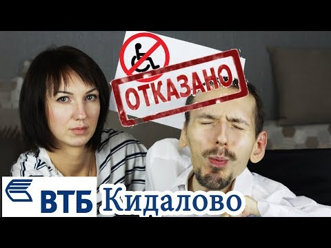 РЕАЛЬНАЯ ЖИЗНЬ - Кидалово ВТБ банка. Дискриминация инвалида / Family channel vlogs GrishAnya Life